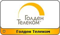 Отправка SMS для абонентов Golden Telecom