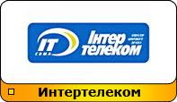 Отправка SMS для абонентов Интертелеком