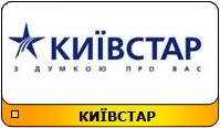 Отправка SMS для абонентов Kyivstar