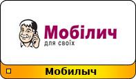 Отправка SMS для абонентов Мобилыч